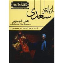 Saadi Marionette Opera by Behrouz Gharibpour Recorded Theatre