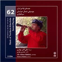 Music Of Northern Khorasan Sorna Playing by Ali Akbar Bahari Music Album