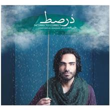 آلبوم موسيقي در صط اثر علي قمصري