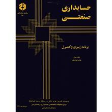 کتاب حسابداري صنعتي برنامه ريزي و کنترل اثر آدولف ماتز - جلد سوم