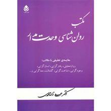 کتاب مکتب روان شناسي وحدت مدار اثر علي زاده محمدي