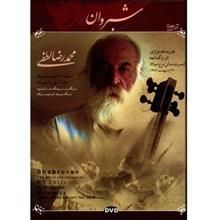 آلبوم موسيقي شبروان اثر محمدرضا لطفي