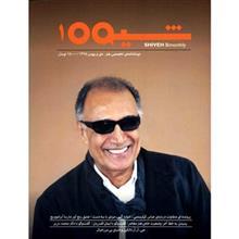 مجله شيوه - شماره 1