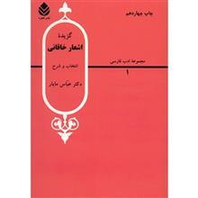 کتاب گزيده اشعار خاقاني اثر عباس مايار