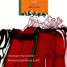 آلبوم موسيقي چهارگاه اثر محمدرضا لطفي