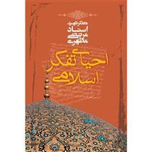 کتاب احياي تفکر اسلامي اثر مرتضي مطهري