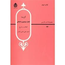 کتاب گزيده اشعار منوچهري دامغاني اثر احمد علي امامي افشار