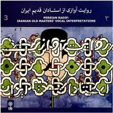 Iranian Old Master Vocal Interpretations 3 by Bahman Kazemi Music Album