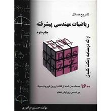 کتاب تشريح مسائل رياضيات مهندسي پيشرفته اثر حسين فرامرزي