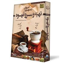 آموزش تصويري تهيه و سرو قهوه نشر دنياي نرم افزار سينا