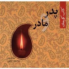 کتاب کوچک پدر و مادر اثر محمود نامني
