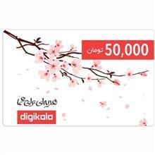 کارت هديه ديجي کالا به ارزش 50.000 تومان طرح شکوفه