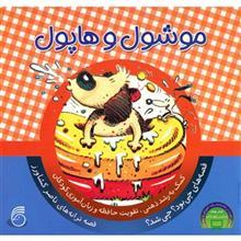 کتاب موشول و هاپول اثر ناصر کشاورز