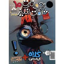 مجله حيوانات شگفت انگيز - شماره 10