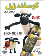 انیمیشن Shaun The Sheep Bad Boy