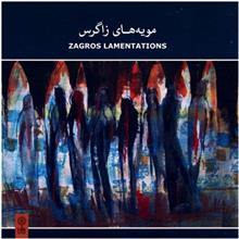 Zagros Lamentations by PeymanBozorgnia Music Album
