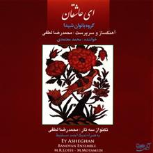 آلبوم موسيقي اي عاشقان اثر محمد معتمدي