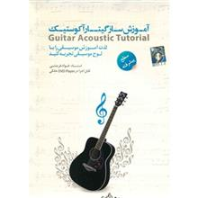 Donyaye Narmafzar Sina Guitar Acoustic Tutorial Advanced Multimedia Training