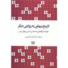 کتاب تاريخ بيهقي به روايتي ديگر اثر محمدرضا مرعشي پور