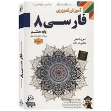 آموزش تصويري فارسي 8 نشر لوح دانش