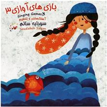 Singing Games 3 by Soudabeh Salem Music Album