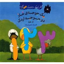 کتاب يک جوجه ي غاز دو جوجه اردک اثر تد هيلز