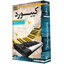 Donyaye Narmafzar Sina Keyboard Video Tutoral for Beginners Multimedia Training