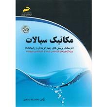 کتاب مکانيک سيالات درسنامه، پرسش هاي چهار گزينه اي و پاسخنامه اثر محمدرضا شمشادي
