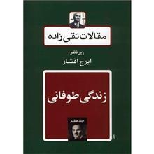 کتاب مقالات تقي زاده، زندگي طوفاني اثر سيدحسن تقي زاده