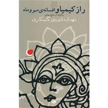 کتاب راز کيميا و افسانه مهر و ماه اثر بهناز علي پور گسکري