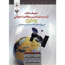 کتاب نحوه استفاده از سيستم تعيين موقعيت جهاني GPS در پروژه هاي نقشه برداري و عمراني اثر ابوالفضل رنجبر