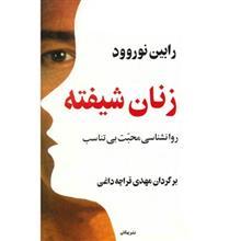کتاب زنان شيفته - روانشناسي محبت بي تناسب اثر رابين نوروود