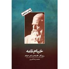کتاب خيام نامه اثر محمدرضا قنبري