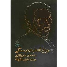 کتاب چراغ آفتاب از در سنگي اثر مهدي اخوان لنگرودي