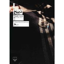 کتاب ذبيح اثر احمد بيگدلي