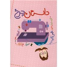 کتاب داستان چرخ اثر شمس لنگرودي