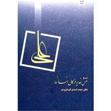 کتاب نقش غدير در کمال انسانها اثر محمد اسدي گرمارودي