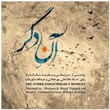 آلبوم موسيقي آن دگر اثر غلامعلي پورعطايي و عبدالله ساور عليا