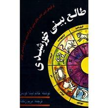 کتاب طالع بيني خورشيدي اثر ليندا گودمن