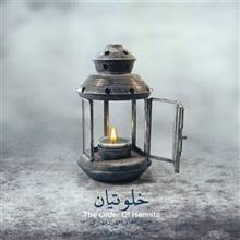 آلبوم موسيقي خلوتيان اثر حسين معاني و مهران بهاري