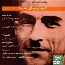 آلبوم موسيقي يادواره رضاقلي ميرزاظلي اثر سجاد مهرباني بخش اول