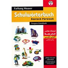 کتاب فرهنگ معاصر مدرسه آلماني - فارسي اثر نرگس انتخابي