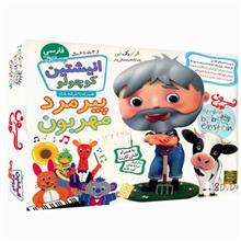 Donyaye Narmafzar Sina Persian Baby Einstein Multimedia Training