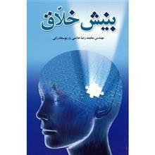کتاب بينش خلاق اثر محمدرضا حاتمي ورنوسفادراني