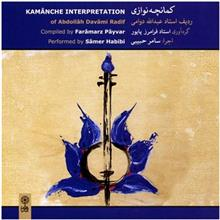 Kamanche Interpretation by Samer Habibi Music Album