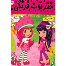 کتاب دختر توت فرنگي اثر سامانتا بروک - جلد 2