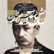 آلبوم موسيقي به ياد درويش خان اثر محمدرضا لطفي