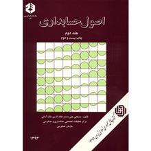 کتاب اصول حسابداري اثر مصطفي علي مدد - جلد دوم