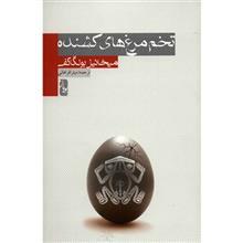 کتاب تخم مرغ هاي کشنده اثر ميخائيل بولگاکف