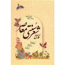 کتاب نگاهي به شعر سنتي معاصر اثر فضل الله رضا